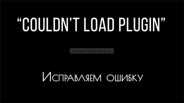 Устраняем ошибку Couldn't load plugin