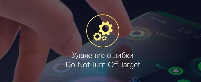 Исправление ошибки Do not turn off target