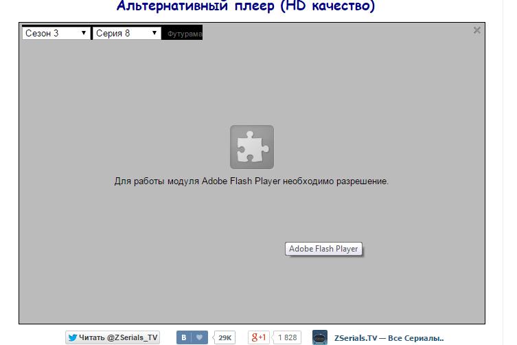 """Ошибка """"Для работы модуля Adobe Flash Player необходимо разрешение"""""""