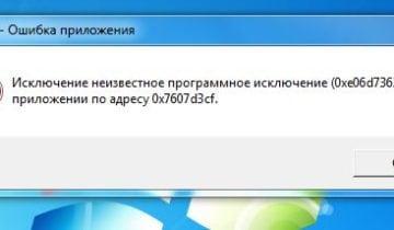 error 0xe06d7363