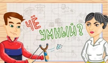 Игра Чё умный ответы Вконтакте