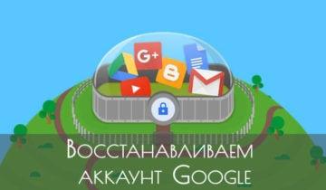 Восстанавливаем аккаунт Google
