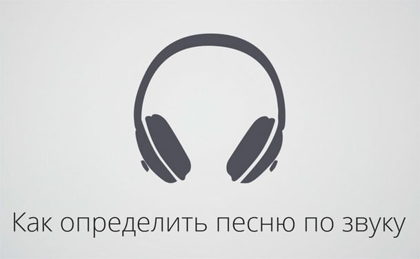Определить музыку по звуку
