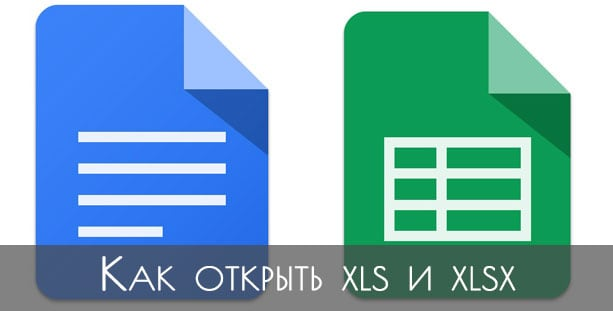 Открываем файлы xls и xlsx онлайн