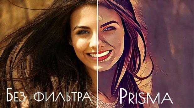 Онлайн обработка фото с Призма