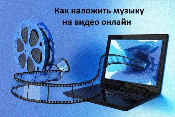 Вставляем аудио на видео онлайн