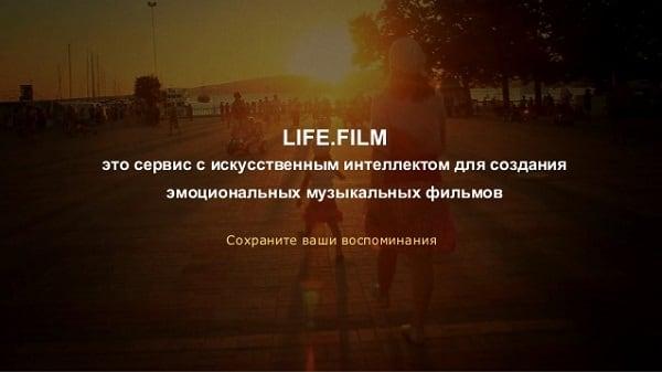 Сохраните свои воспоминания с LIFE.FILM