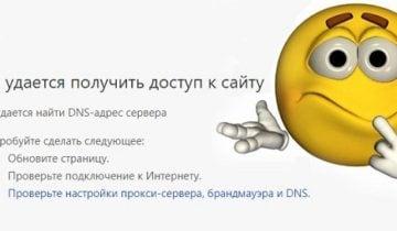 Не удалось обнаружить DNS-адрес - что делать