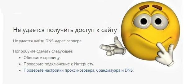 """Ошибка в браузере """" Не удаётся найти DNS-адрес сервера"""""""