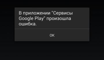 """В приложении """"Сервисы Google Play"""" произошла ошибка"""
