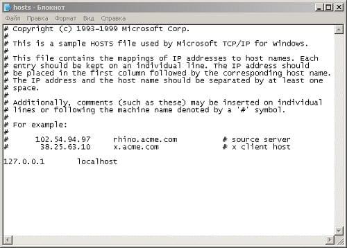 Проверяем файл hosts