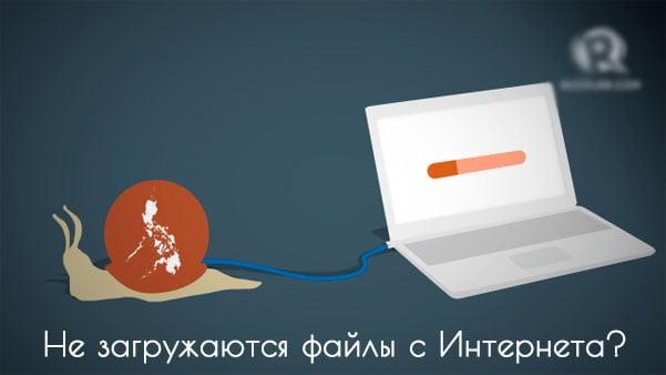 Проблемы со скачиванием файлов с Интернета