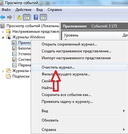 Очищаем log-файл