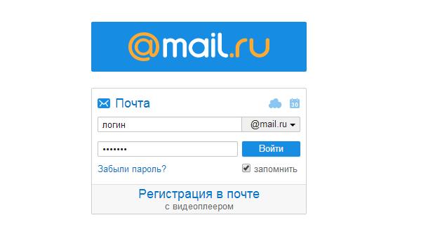 Удаляем почтовый ящик в Mail.ru