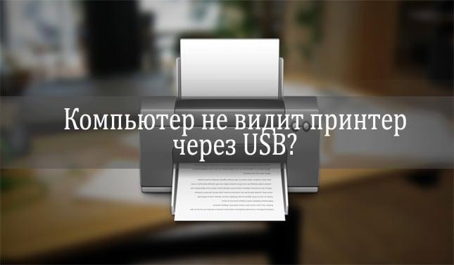Принтер не виден компьютером