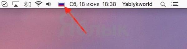 Меняем язык в MacBook