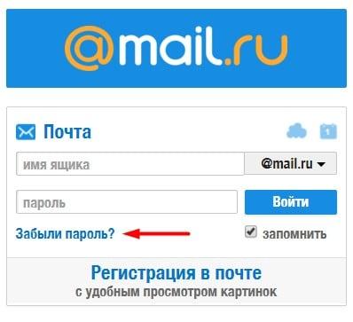 Выбираем Забыли пароль в mail.ru