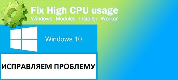 Windows Modules Installer Worker нагружает ЦП
