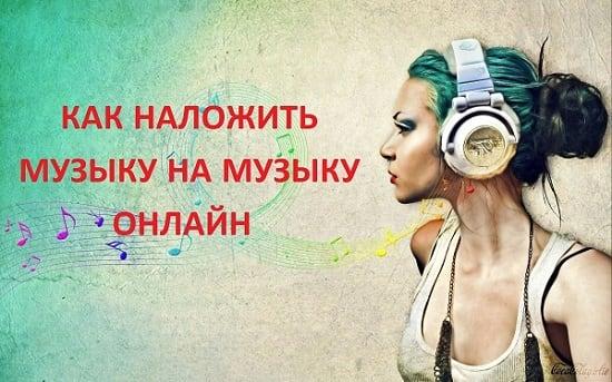 Как можно наложить музыку на музыку