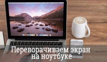 Переворачиваем экран ноутбука