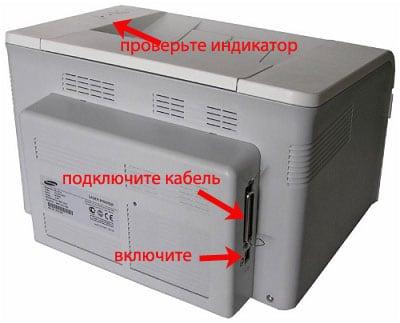 Проверьте, включён ли принтер