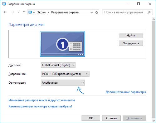 Как перевернуть экран ноутбука