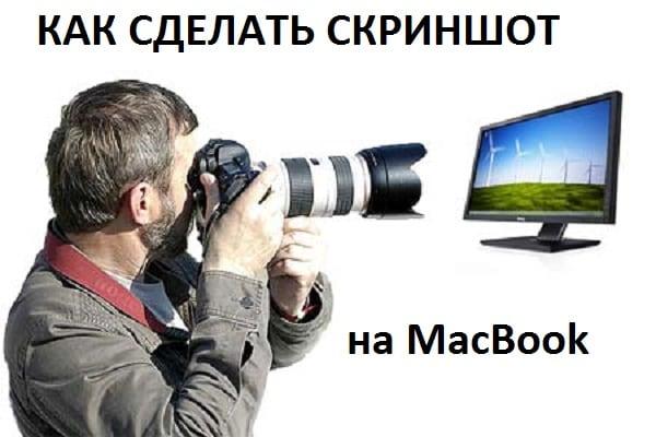 Делаем скрин экрана на MacBook