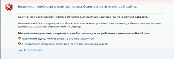 """Скриншот ошибки """"Возникла проблема с сертификатом безопасности этого веб-сайта"""""""