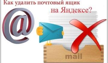 Как удалить почту на Яндексе навсегда