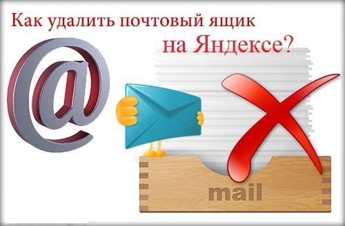 Удаление почтового ящика в Яндекс