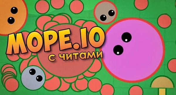 читы на Mope Io скачать - фото 11