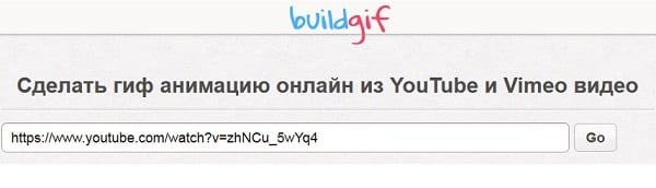 Скриншот конвертера Buildgif