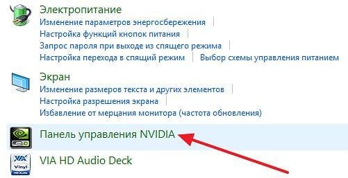 Запускаем Панель Нвидиа через панель управления Виндовс