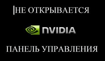 Не открывается Панель управления NVIDIA