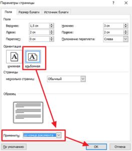 Как сделать книжную страницу в ворде 2007 в 49