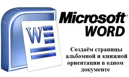 Создаём страницы альбомной и книжной ориентации в Microsoft Word