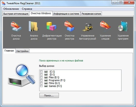 Проверяем реестр с помощью RegCleaner