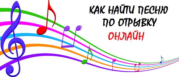Ищем песню по отрывку в режиме онлайн