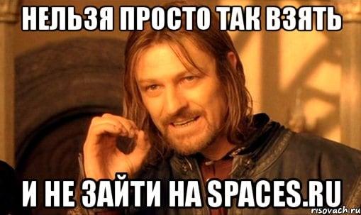Нельзя не войти в Spaces