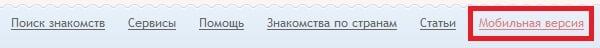 Выбор версии Tabor.ru для мобильных телефонов