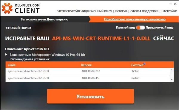 Программа DLL-files.com Client