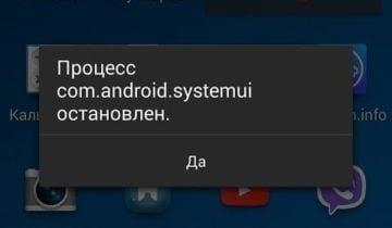 Процесс com.android.systemui остановлен что делать
