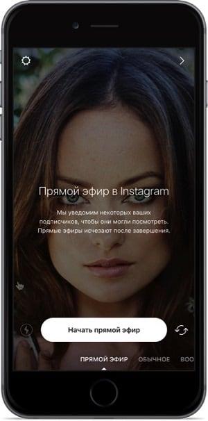 """Кликаем """"Начать прямой эфир"""" в Инстаграм"""