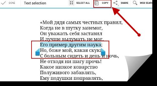 Копируем текст на Андроид