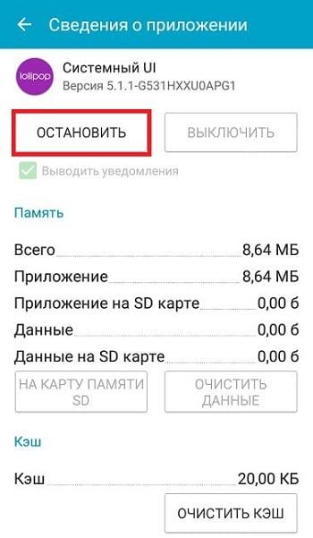 Останавливаем Системный UI