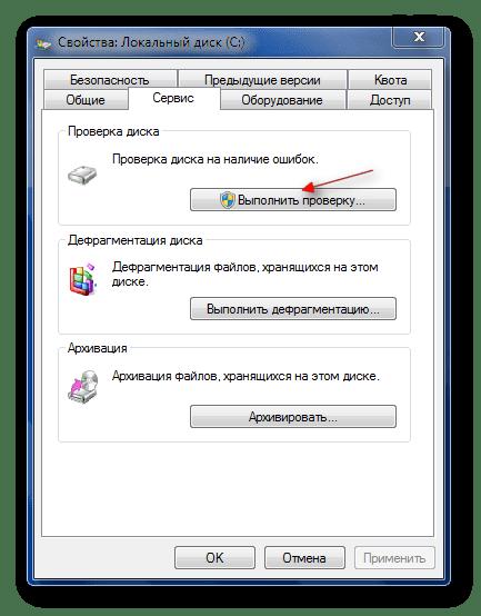 Проверяем диск на наличие ошибок