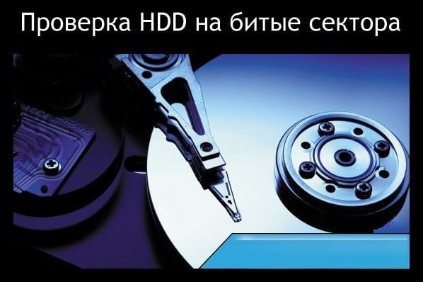 Проверяем HDD диск на битые сектора