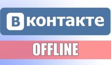 Как сидеть оффлайн Вконтакте с компьютера