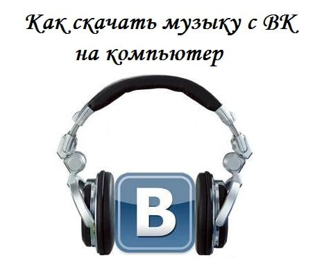 Учимся сохранять музыку с ВК