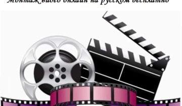 Монтаж видео онлайн на русском бесплатно